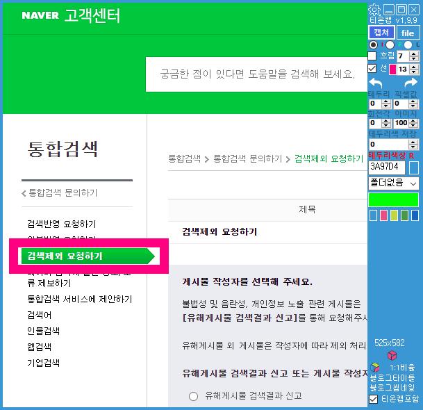 네이버 블로그 상거래 신고