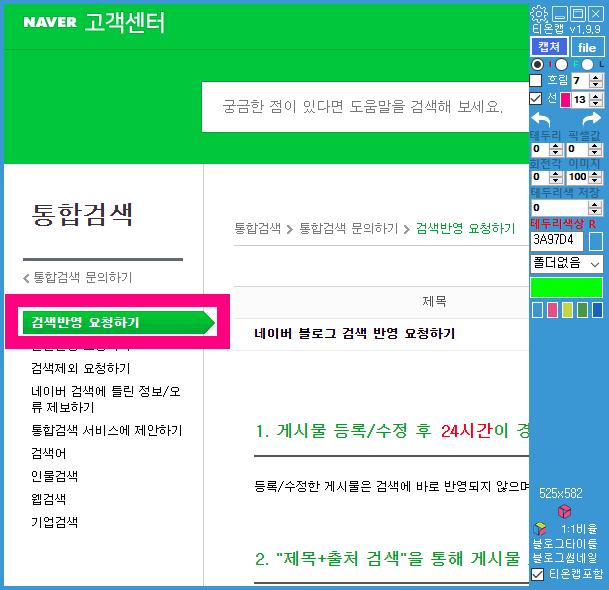 네이버 블로그 검색반영